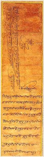 A hukamnama (edict) from Guru Gobind Singh addressing the problems with masands. (source: info-sikh.com)